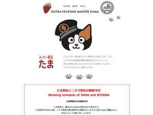 Ike_150626tama02
